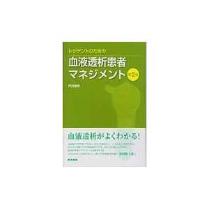 レジデントのための血液透析患者マネジメント 第2版/門川俊明