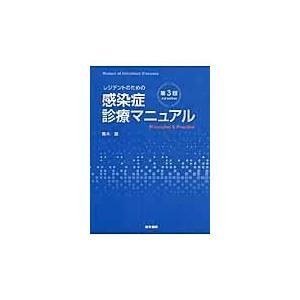 出版社名:医学書院 著者名:青木真 発行年月:2015年03月 版:第3版 キーワード:レジデント ...