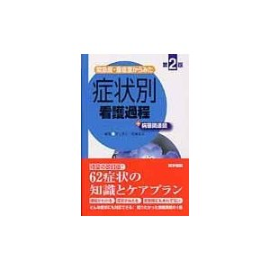 緊急度・重症度からみた症状別看護過程+病態関連図 第2版/井上智子|honyaclubbook