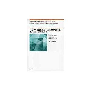 ベナー看護実践における専門性/パトリシア・ベナー
