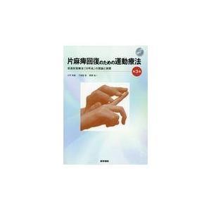 片麻痺回復のための運動療法 第3版/川平和美|honyaclubbook