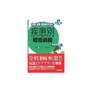 出版社名:医学書院 著者名:井上智子、窪田哲朗 発行年月:2016年12月 版:第3版 キーワード:...