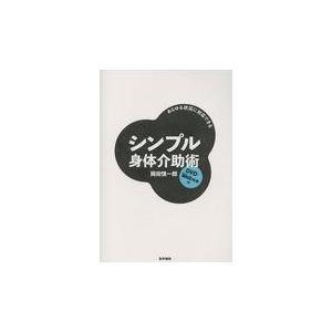 あらゆる状況に対応できるシンプル身体介助術/岡田慎一郎