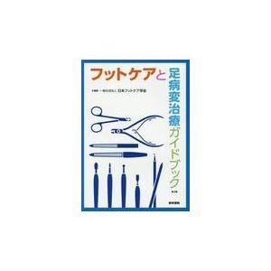 フットケアと足病変治療ガイドブック 第3版/日本フットケア学会