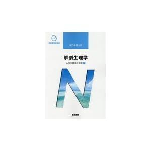 解剖生理学 第10版/坂井建雄