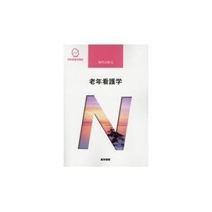 老年看護学 第9版/北川公子