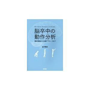 脳卒中の動作分析/金子唯史