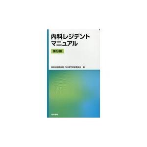 内科レジデントマニュアル 第9版/聖路加国際病院内科専