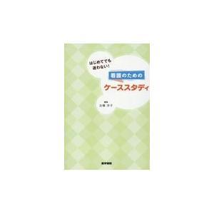 はじめてでも迷わない!看護のためのケーススタディ/古橋洋子
