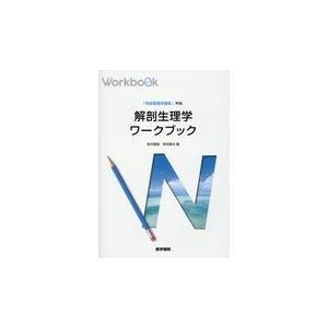 解剖生理学ワークブック/坂井建雄