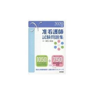 准看護師試験問題集 2020年版/医学書院看護出版部