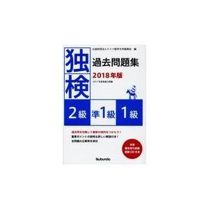 独検過去問題集2級・準1級・1級 2018年版/ドイツ語学文学振興会