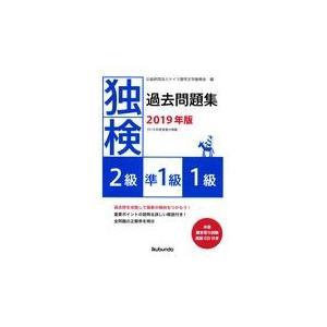 独検過去問題集2級・準1級・1級 2019年版/ドイツ語学文学振興会