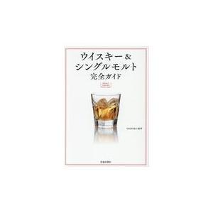 ウイスキー&シングルモルト完全ガイド 改訂版/PAMPEO Honya Club.com PayPayモール店