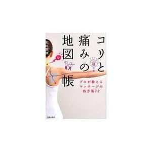 コリと痛みの地図帳/石垣英俊 honyaclubbook