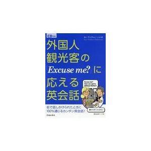 外国人観光客の「Excuse me?」に応える英会話/カン・アンドリュー・
