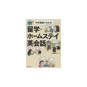 中学英語でわかる!留学・ホームステイ英会話/ウイング|honyaclubbook