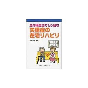 全体構造法でとり組む失語症の在宅リハビリ/道関京子