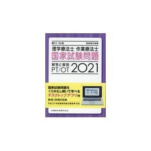 理学療法士・作業療法士国家試験問題解答と解説 2021(第51ー55回)/医歯薬出版