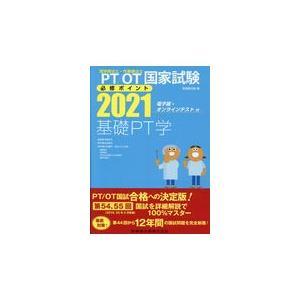 理学療法士・作業療法士国家試験必修ポイント基礎PT学 2021/医歯薬出版