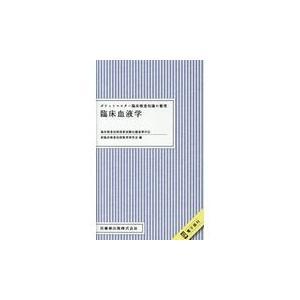 ポケットマスター臨床検査知識の整理 臨床血液学/新臨床検査技師教育研