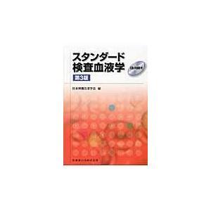 出版社名:医歯薬出版 著者名:日本検査血液学会 発行年月:2014年09月 版:第3版 キーワード:...