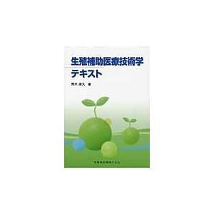生殖補助医療技術学テキスト/荒木康久