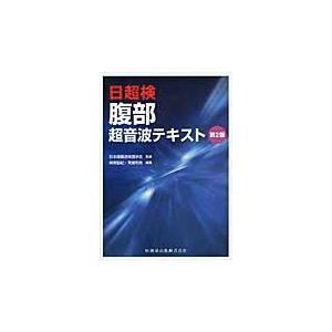 腹部超音波テキスト 第2版/関根智紀