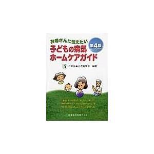お母さんに伝えたい子どもの病気ホームケアガイド 第4版/日本外来小児科学会