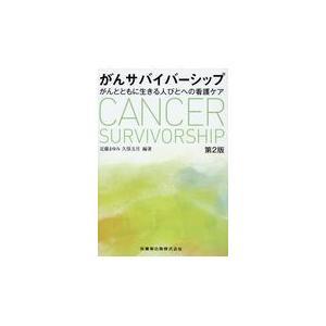 がんサバイバーシップ 第2版/近藤まゆみ