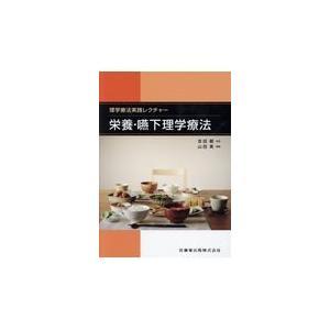 理学療法実践レクチャー栄養・嚥下理学療法/吉田剛(理学療法)