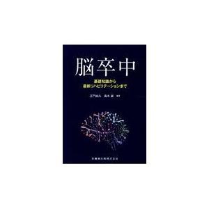 出版社名:医歯薬出版 著者名:正門由久、高木誠(医師) 発行年月:2019年06月 キーワード:ノウ...