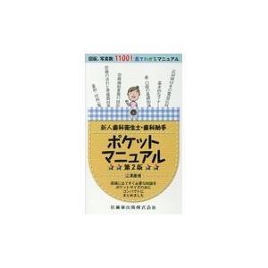 新人歯科衛生士・歯科助手ポケットマニュアル 第2版/江澤庸博