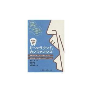 歯科が活躍するミールラウンド&カンファレンス/菊谷武