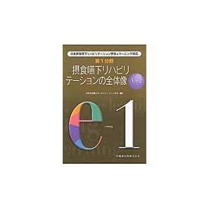 摂食嚥下リハビリテーションの全体像 Ver.2/日本摂食・嚥下リハビ