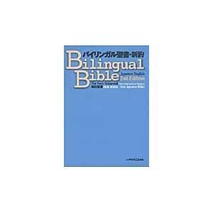 出版社名:いのちのことば社 発行年月:2015年03月 版:2nd Edition キーワード:バイ...