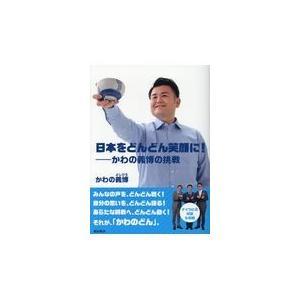 日本をどんどん笑顔に!かわの義博の挑戦/かわの義博