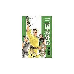 三国志外伝 3/堀訓康