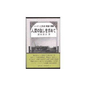 出版社名:英宝社 著者名:那須雅吾 発行年月:1998年09月 キーワード:ニンゲン ノ アカシ オ...