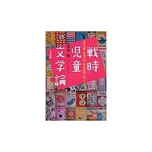 出版社名:大月書店 著者名:山中恒 発行年月:2010年11月 キーワード:センジ ジドウ ブンガク...