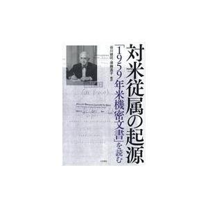 対米従属の起源 「1959年米機密文書」を読む/谷川建司