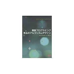 出版社名:オーム社 著者名:リチャード・バード、山下伸夫 発行年月:2014年11月 キーワード:カ...