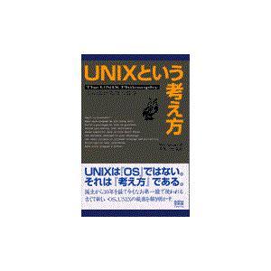 UNIXという考え方/マイク・ギャンカーズ