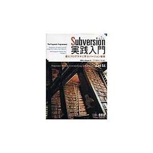 Subversion実践入門 第2版/マイク・メイソン