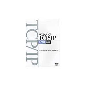 マスタリングTCP/IP 入門編 第5版/竹下隆史の関連商品3