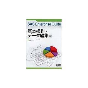 SAS Enterprise Guide 基本操作・データ編集編/高柳良太|honyaclubbook