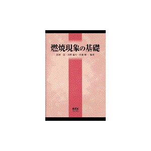 出版社名:オーム社 著者名:新岡嵩、河野通方、佐藤順一(工学) 発行年月:2001年08月 キーワー...