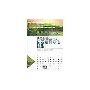 映像配信のための伝送路符号化技術/映像情報メディア学会|Honya Club.com PayPayモール店