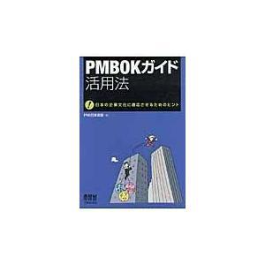 出版社名:オーム社 著者名:PMI日本支部 発行年月:2012年01月 キーワード:ピンボック ガイ...
