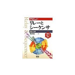 やさしいリレーとシーケンサ 改訂3版/岡本裕生